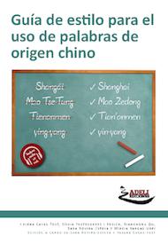 Guía de estilo para el uso de palabras de origen chino